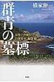 群青の墓標 最後の沖縄県官撰知事・島田叡