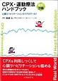 CPX・運動療法ハンドブック<改訂3版> 心臓リハビリテーションのリアルワールド