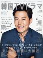 もっと知りたい!韓国TVドラマ (68)