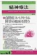 精神療法 41-4 特集:自閉症スペクトラム障害の臨床を問う