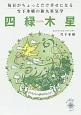 四緑木星 毎日がちょっとだけ幸せになる雪下氷姫の新九星気学 2016
