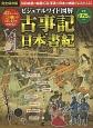 ビジュアルワイド図解・古事記・日本書紀 42のテーマで「この国」のはじまりがわかる! 500点超の絵画・CG・写真で日本の神話がよみがえ