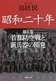 昭和二十年 首都防空戦と新兵器の開発 (6)