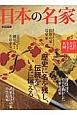 日本の名家 歴史に名を残し、伝統をいまに伝える