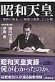 昭和天皇 別冊歴史REAL 「戦前の君主」と「戦後の象徴」2つの顔