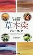 草木染ハンドブック ウール染の植物図鑑
