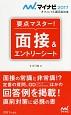 要点マスター!面接&エントリーシート 2017