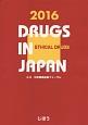 日本医薬品集 医療薬 2016