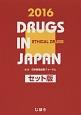 日本医薬品集 医療薬<セット版> 2016