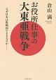 お役所仕事の大東亜戦争 なぜ日本は敗戦国のままなのか-