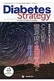 Diabetes Strategy 5-3 2015Summer CGMは糖尿病の血糖管理に有用か Journal of Diabetes Strat
