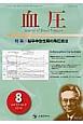 血圧 22-8 2015.8 特集:脳卒中急性期の降圧療法 Journal of Blood Pressure