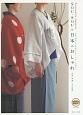 SOU・SOUの日本のおしゃれ【新・和装いろは帖】 伝統の続きにある和装のかたち、デザインを知る
