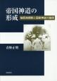帝国神道の形成 植民地朝鮮と国家神道の論理