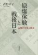 原爆体験と戦後日本 記憶の形成と継承
