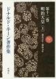 ドナルド・キーン著作集 明治天皇(上) (12)