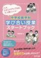 中学校数学科 学び合い授業スタートブック ペア,スタンドアップ方式,4人班でつくる!