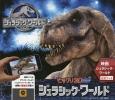ビックリ3D図鑑ジュラシック・ワールド 映画ジュラシック・ワールド公式ブック