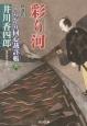 彩り河 くらがり同心裁許帳<精選版>6 傑作時代小説
