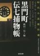 黒門町伝七捕物帳 時代小説競作選