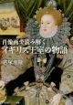 肖像画で読み解くイギリス王室の物語