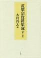 黄檗宗資料集成 (2)