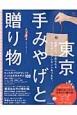 東京 手みやげと贈り物 C&Lifeシリーズ 素敵だな、と思われる気の利いたプレゼントあります。