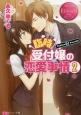臨時受付嬢の恋愛事情 Yukino&Kazushi(2)