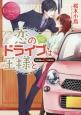 恋のドライブは王様と Ichika&Akito