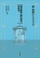 新・判例ハンドブック【商法総則・商行為法・手形法】