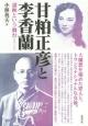 甘粕正彦と李香蘭 満映という舞台-ステージ-