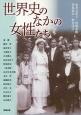 世界史のなかの女性たち (186)
