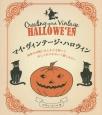 マイ・ヴィンテージ・ハロウィン 由来やお祝いのしかたを知っておしゃれにかわいく楽し