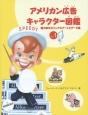 アメリカン広告キャラクター図鑑 魅力的なビジュアルアートとデータ集 (1)