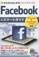 Facebookスマートガイド ゼロからはじめる【フェイスブック】 iPhone&Androidスマホ対応