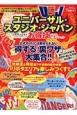 ユニバーサル・スタジオ・ジャパンお得技ベストセレクション お得技シリーズ45