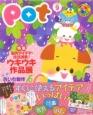 ポット 2015.9 CD-ROM付