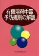 有機溶剤中毒予防規則の解説<第14版>