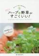 便秘にはハーブ&野草がすごくいい! 便秘解消レシピ&エクササイズ付き 体にやさしく作用!!体質が変わる!!