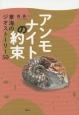 アンモナイトの約束 東海のジオストーリー50
