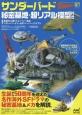 サンダーバード秘密基地・超リアル模型付き THUNDERBIRDS 50 YEARS LIM