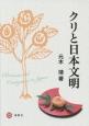 クリと日本文明