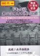 ドキュメント 第二次世界大戦の記録 DVD&BOOK 戦後70周年記念