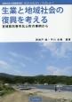生業と地域社会の復興を考える 宮城県石巻市北上町の事例から