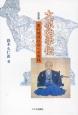 大原幽学伝<改訂版> 農村理想社会への実践