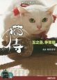 猫侍 玉之丞、争奪戦
