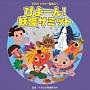 2015ビクター発表会(1) ぴよーん!妖怪サミット 全曲振付つき