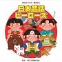 2015ビクター発表会(3) 日本昔話ヒーローズ  全曲振付つき