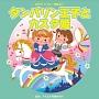 2015ビクター発表会(4) タンバリン王子とカスタ姫 全曲振付つき
