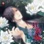 オリジナルシチュエーションCD 「狂愛カタルシス第二巻 暁闇」